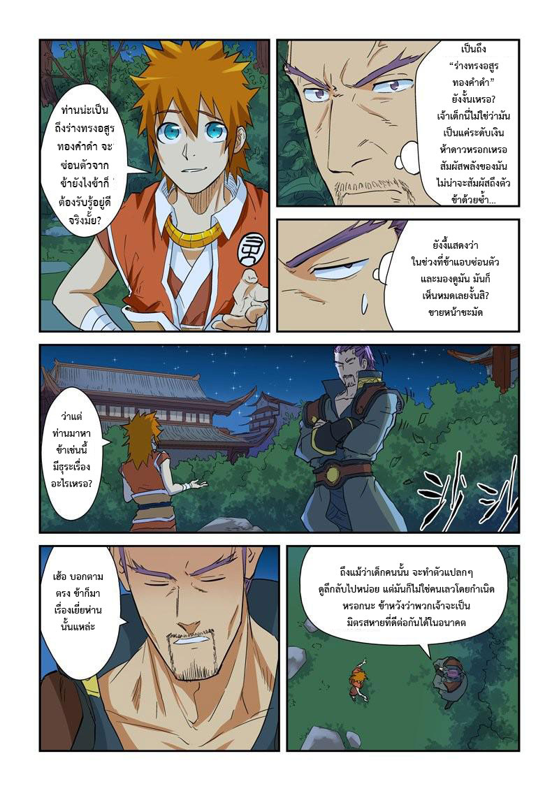 อ่านการ์ตูน Tales of Demons and Gods 140 Part 2 ภาพที่ 7