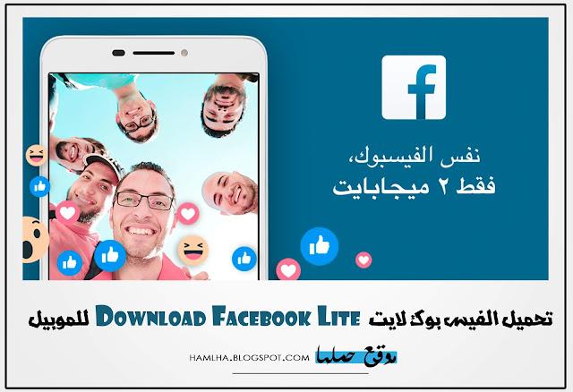 تحميل الفيس بوك لايت Download Facebook Lite للموبيل - موقع حملها