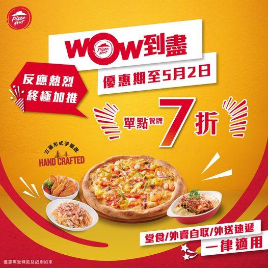 Pizza Hut: 單點餐牌美食一律七折 至5月2日