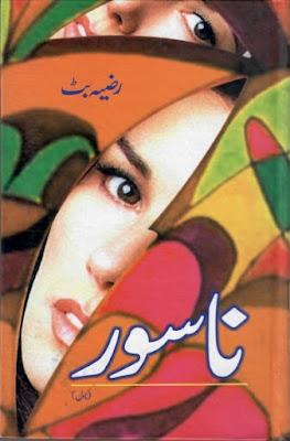 best urdu novels, free urdu novels, Urdu, Urdu novels, Urdu Books,