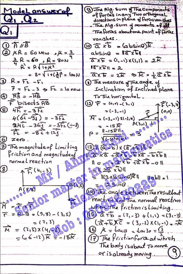 مراجعة قوانين الاستاتيكا للصف الثالث الثانوي لغات أ/ أحمد باهي 10