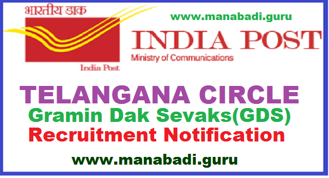 Central govt jobs,india postal jobs,Telangana GDS Posts