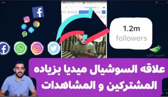 علاقه السوشيال ميديا بزياده المشتركين و المشاهدات