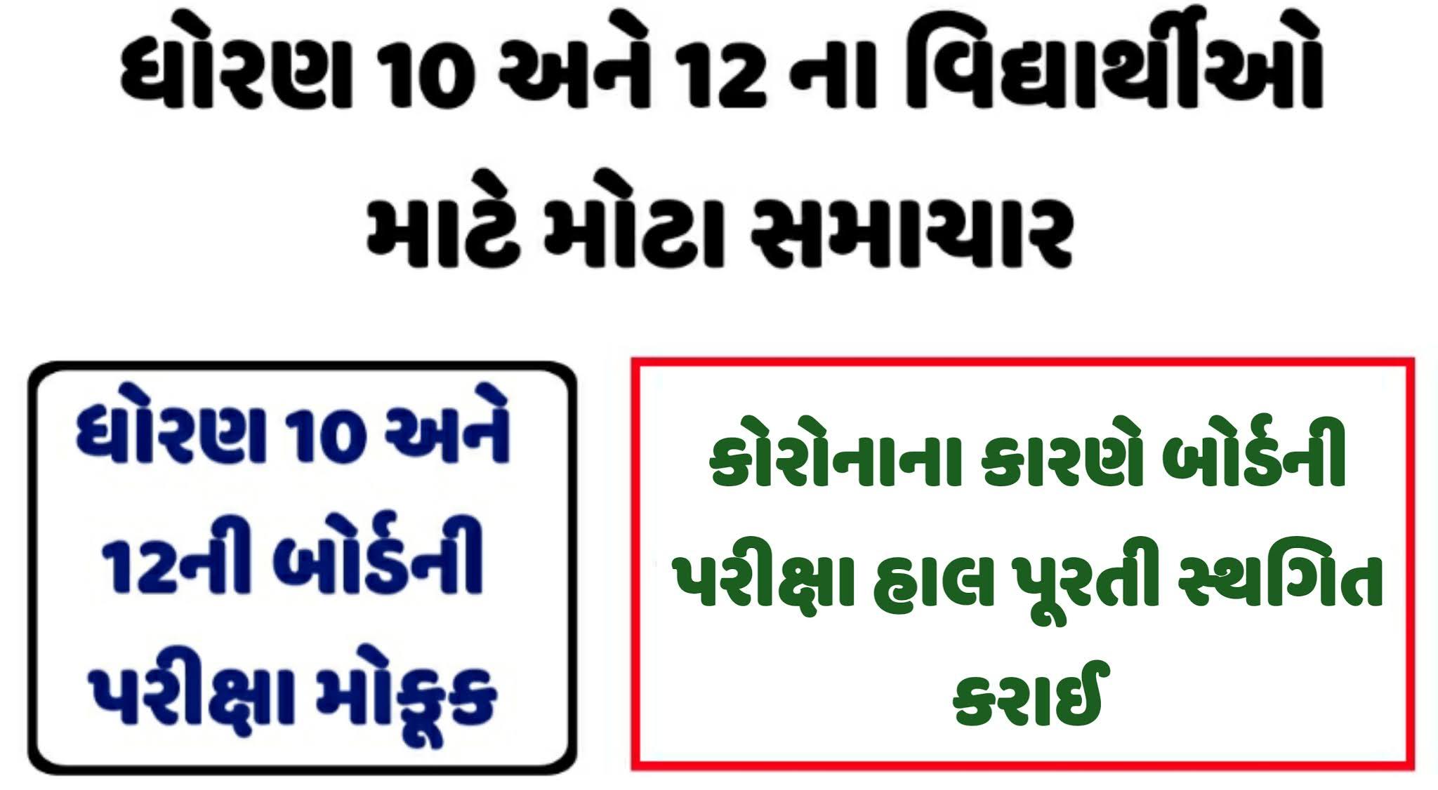 Gujarat Board Std 10 and 12 Exam Postponed