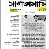 Professor Current affairs saltamami 2019 pdf -কারেন্ট অ্যাফেয়ার্স সালতামামি ২০১৯