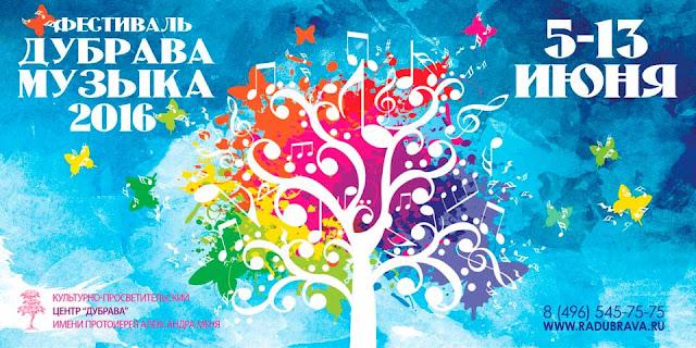 Концерт-открытие фестиваля современной музыки «Дубрава Музыка 2016» на Советской площади Сергиева Посада