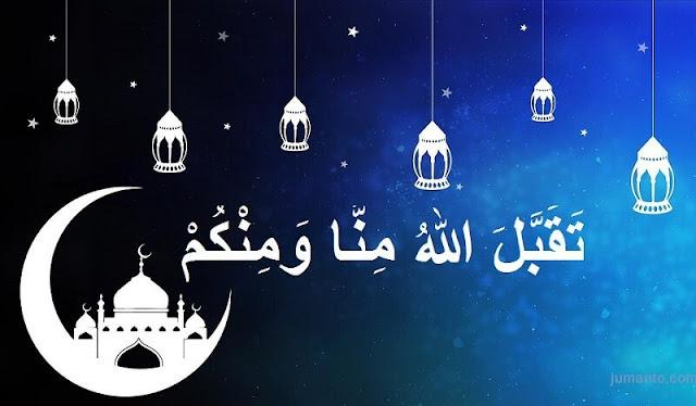Kaligrafi Taqabbalallahu Minna Wa Minkum 4