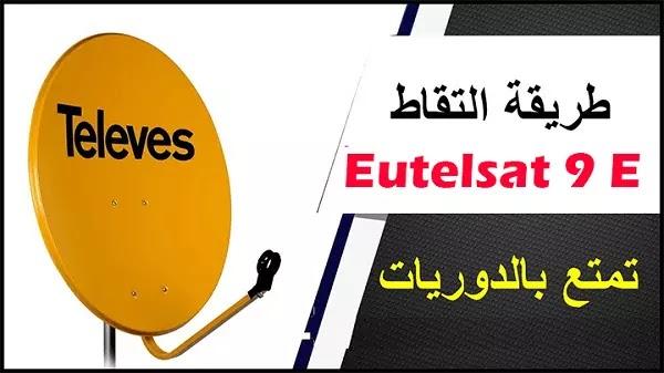 طريقة التقاط قمر يوتلسات Eutelsat 9E لمشاهدة المباريات مجانا