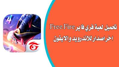 تنزيل لعبة فري فاير Free Fire للاندرويد و الايفون اخر اصدار