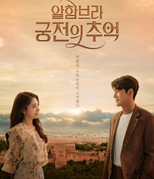 Sinopsis pemain genre Memories of the Alhambra (2018)