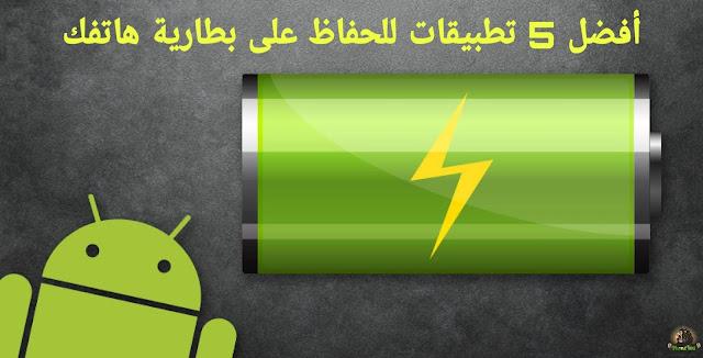 تطبيقات الحفاظ علي البطارية , تطبيقات توفير الطاقة , battery save app
