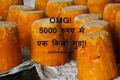 OMG! 5000 रुपए में एक किलों गुड़!!