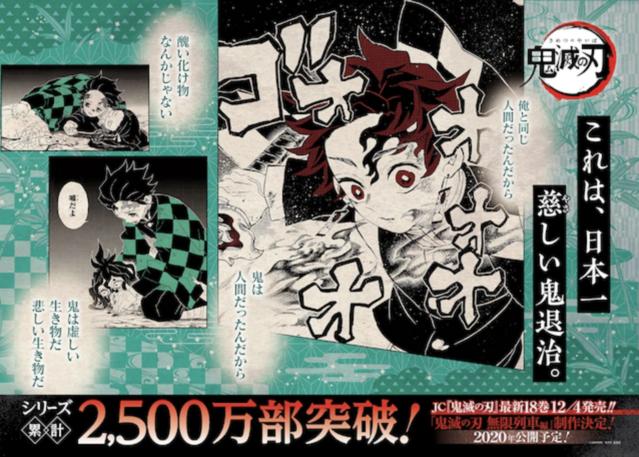 Manga Kimetsu no Yaiba supera los 25 millones de copias