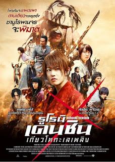 Rurouni Kenshin 2: Kyoto Inferno (2014) รูโรนิ เคนชิน เกียวโตทะเลเพลิง