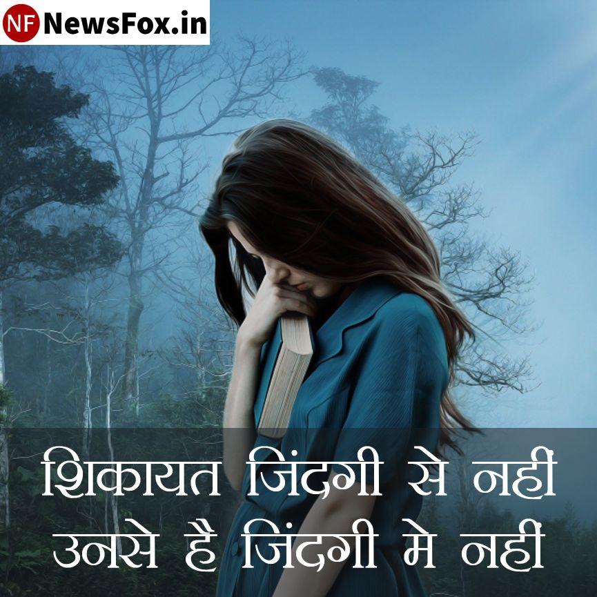 Sad Love Status in Hindi 2021 NewsFox.in