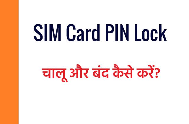 SIM card PIN Lock