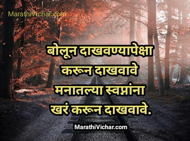 motivational status in marathi