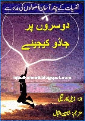 Doosron Par Jadoo Kijiay by Dale Carnegie