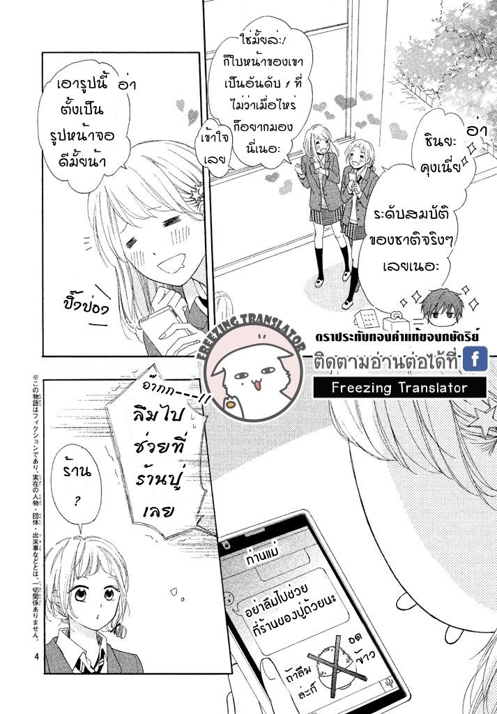 Gochumon wa Ikemen desuka - หน้า 4