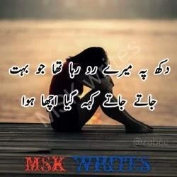 Dukhi Dost Poetry