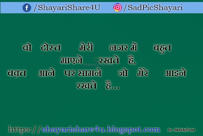 fb dosti status in hindi