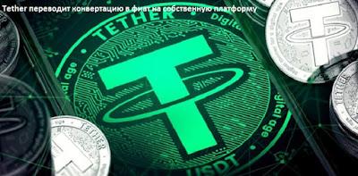 Tether переводит конвертацию в фиат на собственную платформу
