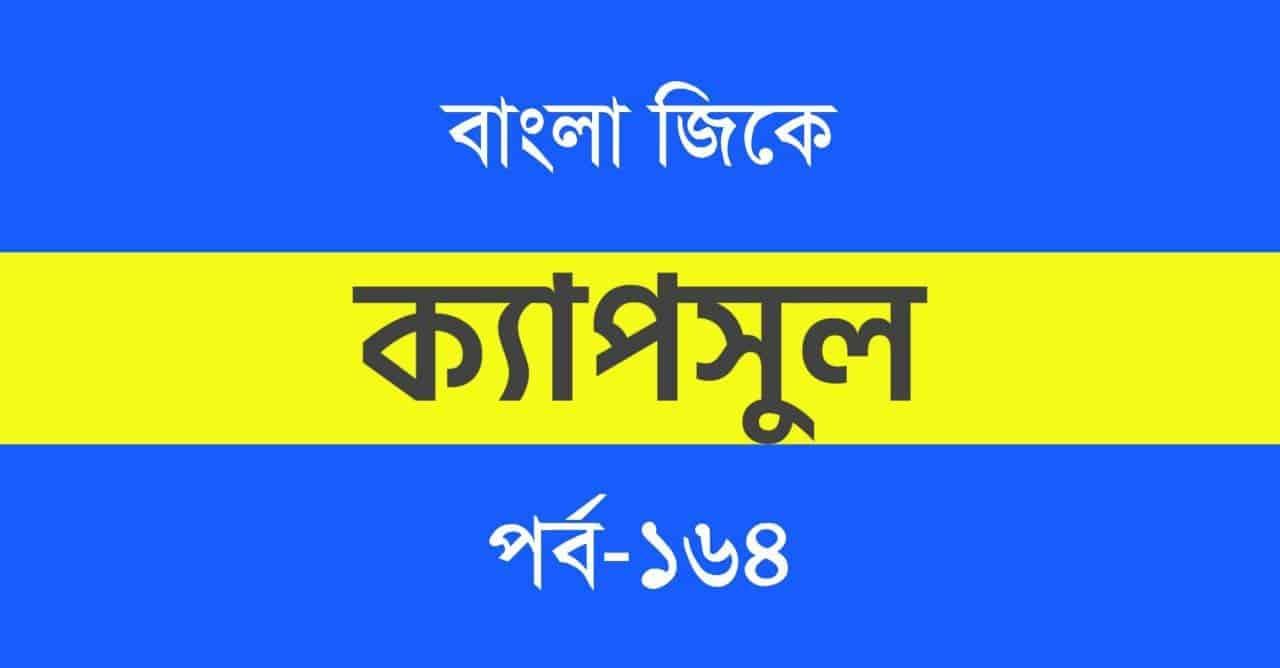 Bengali General Knowledge Capsule Part-164