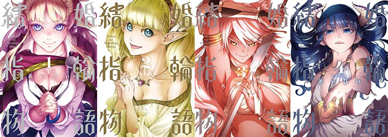 Visuels Manga Tales Of Wedding Rings Ring Il