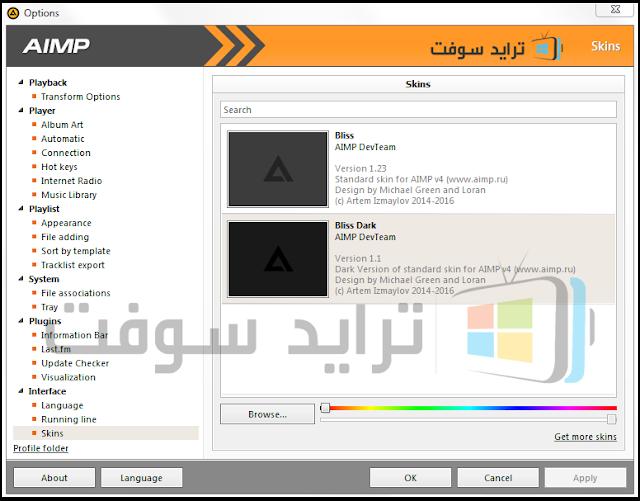 الواجهات الموجودة في برنامج AIMP