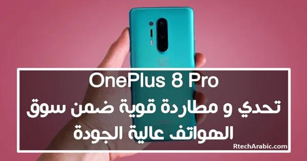 OnePlus-8-Pro-rtecharabic