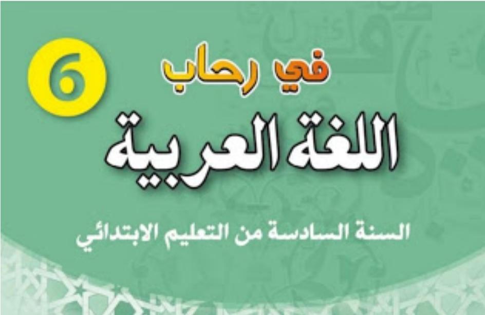جذاذات في رحاب اللغة العربية المستوى السادس المنهاج المنقح طبعة شتنبر 2020