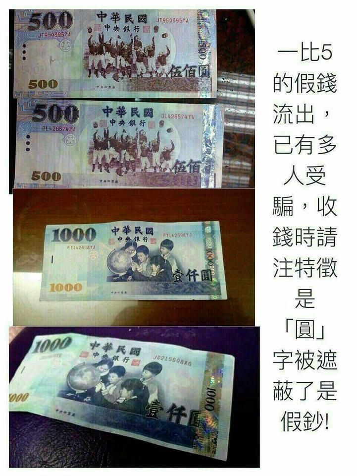 【教學】圓字被遮蔽了是假鈔的圖片?學著辨識500和1000元紙鈔 | MyGoPen
