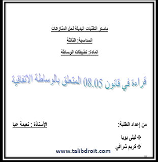 قراءة في قانون 08-05 المتعلق بالوساطة الاتفاقية قراءة في قانون 08-05 المتعلق بالوساطة الاتفاقية
