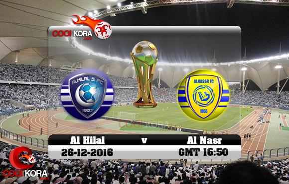 مشاهدة مباراة الهلال والنصر اليوم 26-12-2016 في كأس ولي العهد السعودي