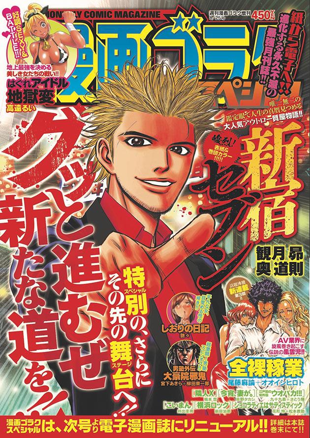 Manga Goraku Special Magazine Pindah ke Digital