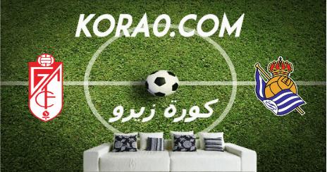 مشاهدة مباراة ريال سوسيداد وغرناطة بث مباشر اليوم 10-7-2020 الدوري الإسباني