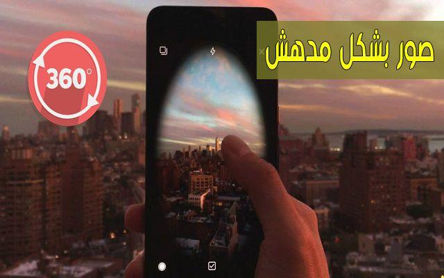 جرب تطبيق الكاميرة الجديد من غوغل للتصوير بتقنية 360 درجة وشاركها على الفيسبوك لإبهار أصدقاءك