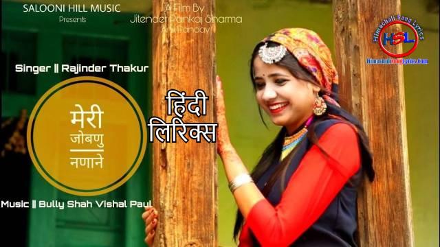 Meri Jobanu Nanane Song Lyrics - Rajender Thakur : जोबनु नणाने