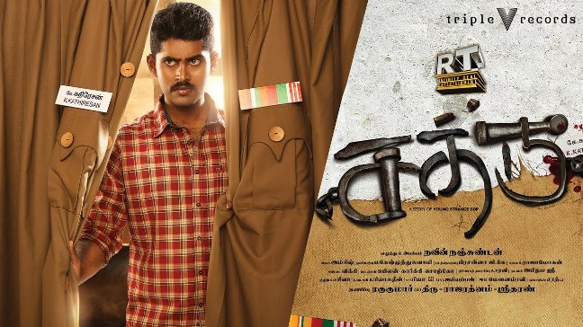 Sathru next upcoming tamil movie first look, Poster of movie Kathir, Srushti Dange download first look Poster, release date