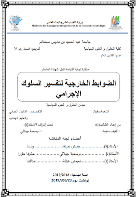 مذكرة ماستر: الضوابط الخارجية لتفسير السلوك الإجرامي PDF