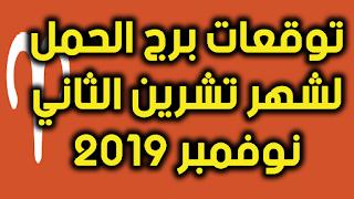 توقعات برج الحمل لشهر تشرين الثاني نوفمبر 2019 على الصعيد العاطفي والمهني والصحي