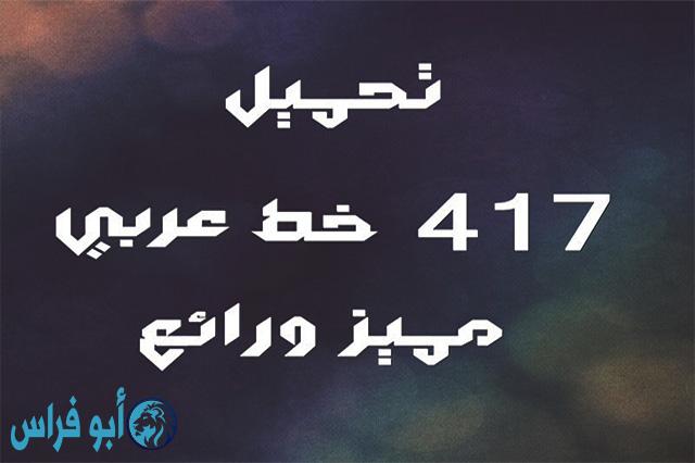 تحميل 417 خط عربي مميز ورائع، حزمة متكاملة من الخطوط العربية الجميلة