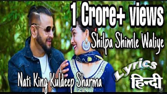 Shilpa Shimle Waliye Song Lyrics In Hindi Singer Kuldeep Sharma