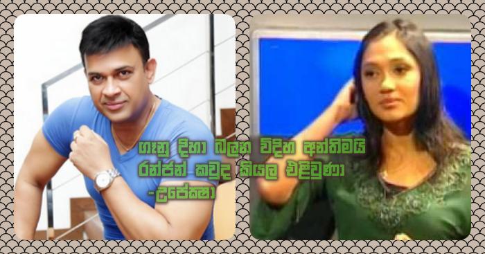 https://www.gossiplankanews.com/2020/01/ranjan-upeksha.html