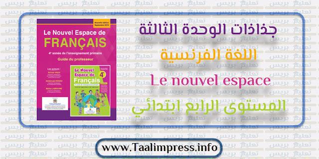 جذاذات الوحدة الثالثة مادة اللغة الفرنسية لمرجع Le nouvel espace المستوى الرابع ابتدائي