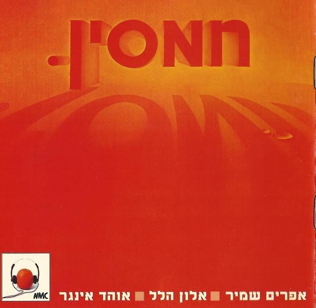 Hamsin (חמסין) - Hamsin (חמסין) - 1980