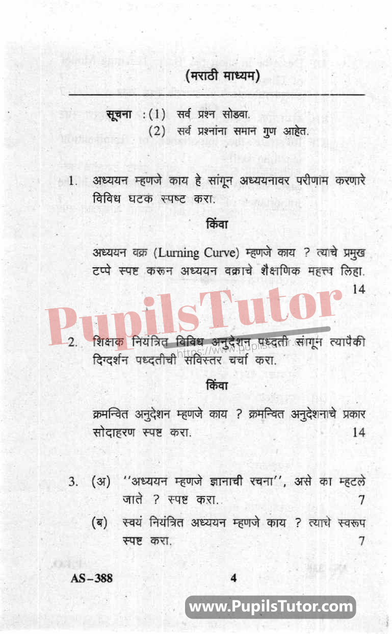 Learning And Teaching Question Paper In Marathi