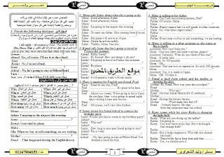 تحميل مراجعة ليلة الامتحان ، المراجعة النهائية في اللغه الانجليزيه للصف الثالث الاعدادي ، مستر وليد الشعراوي