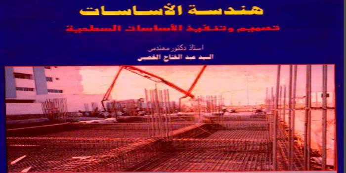 كتاب هندسة الاساسات للدكتور عبدالفتاح القصبي