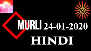Brahma Kumaris Murli 24 January 2020 (HINDI)